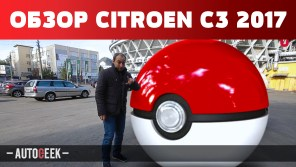 Pokemon Go! Обзор нового Citroen C3 2017