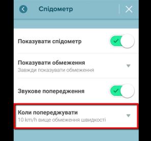 Навигатор Waze нанес новые ограничения скорости на карту Украины