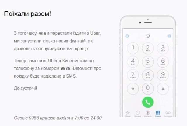 Uber, который мы заслужили: сервис внедрил услугу вызова машины по телефону