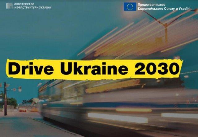 Два электромобильных завода и дороги для автопилотов: у Омеляна представили план развития до 2030 года