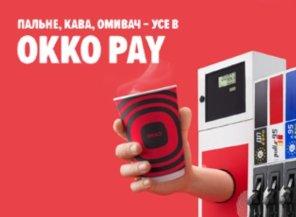 OKKO добавила функцию оплаты топлива баллами в сервис OKKO Pay
