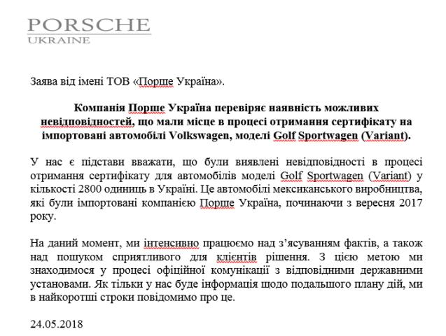 """Локальный дизельгейт: дешевые Volkswagen оформляли в Украине по """"липовым"""" документам"""