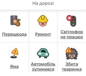 Утром на карте - вечером в асфальте: сервис Waze стал сотрудничать с коммунальными службами украинских городов