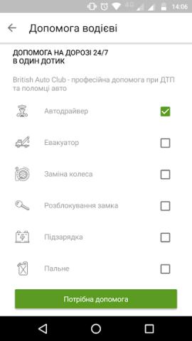 """""""Авто драйвер"""": Приват24 запустил услугу """"трезвый водитель"""""""