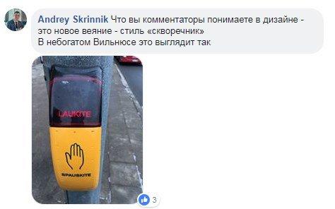 Скворечник с дисплеем: в Киеве начали тестировать новую кнопку вызова зеленого светофора для пешеходов