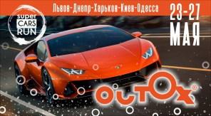 Outox Super Cars Run - в Украине состоится масштабный пробег суперкаров