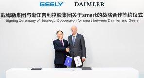 Электрические Smart станут немного китайскими благодаря компании Geely