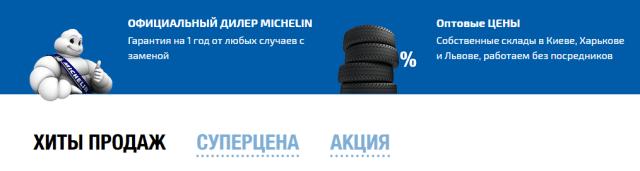 Инфошина - выгодные цены на качественные шины