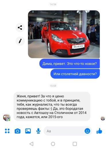 Історія одного фейку: як ZAZ Slavuta Nova наробила галасу в українському інтернеті