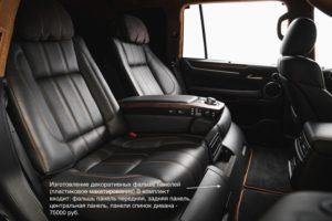 Замена задних сидений Тойота