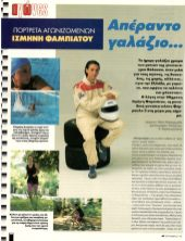 F3 interview 4T Sept 96 (1)