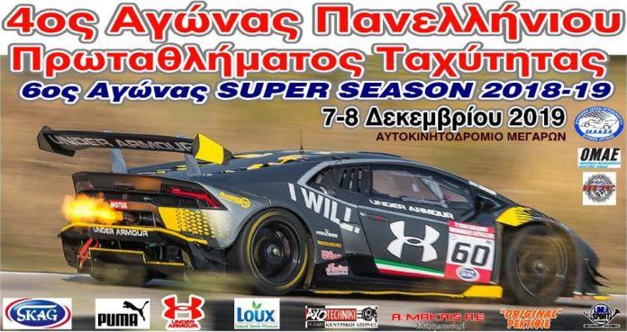 4 PPT Race 2019 Banner