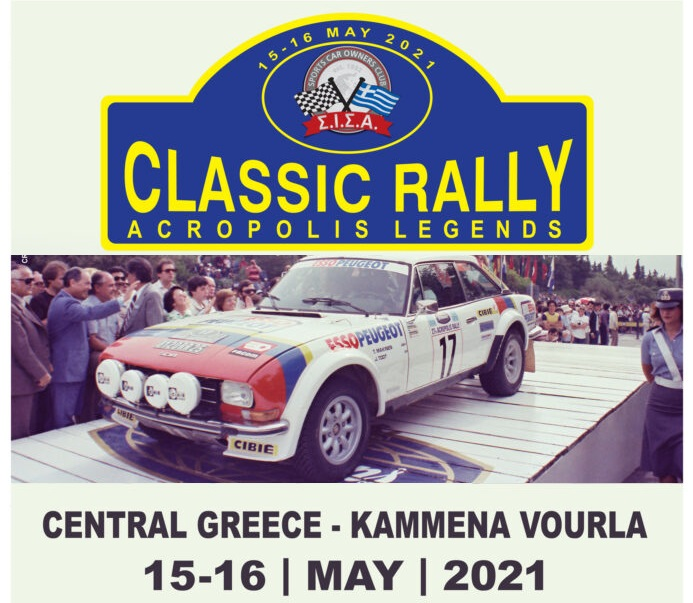 SISA_CLASSIC_RALLY_ACROPOLIS-_LEGENDS_2021_0