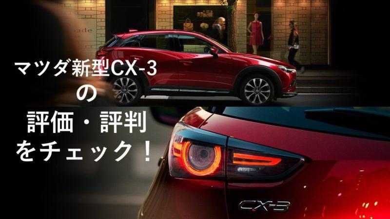 【CX3】マツダ新型CX-3の評価・評判を辛口チェック!