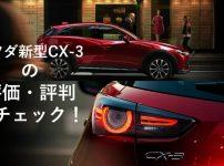 マツダ新型CX-3