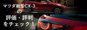 【CX3の真の実力】マツダ新型CX-3の口コミ・評価評判を辛口チェック