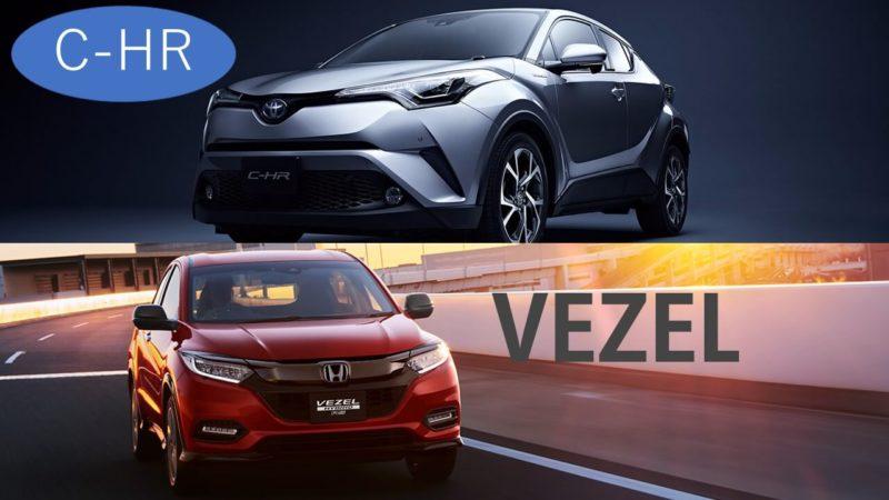 トヨタC-HR vs ホンダヴェゼル