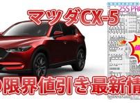 CX-5限界値引き情報