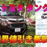 トヨタ タンク限界値引き情報