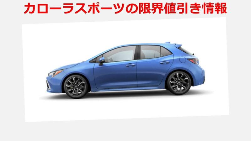 トヨタ新型カローラスポーツの限界値引き情報【2018年8月】