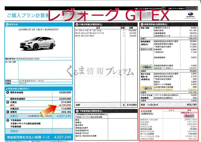 レヴォーグ GT EX見積書