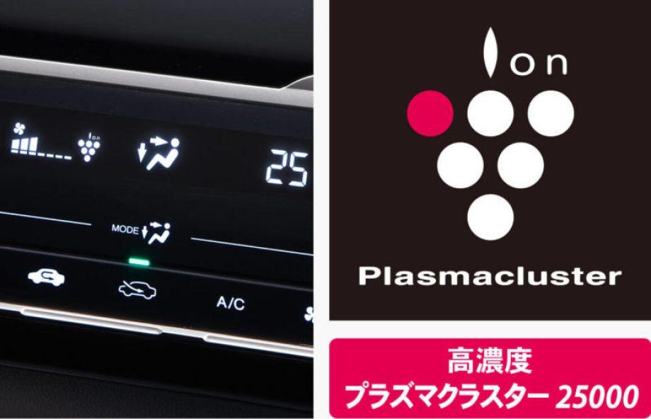 プラズマクラスター技術搭載フルオート・エアコンディショナー