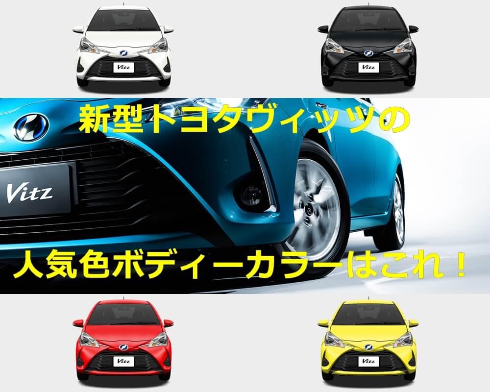 新型トヨタヴィッツの人気色ボディーカラーはこれ!