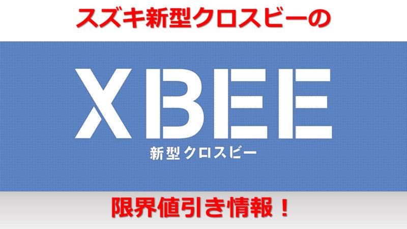 スズキ新型クロスビー(XBEE)の限界値引き情報