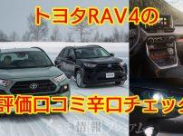 トヨタRAV4の評価口コミ辛口チェック