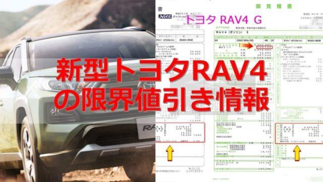 トヨタRAV4の限界値引き情報
