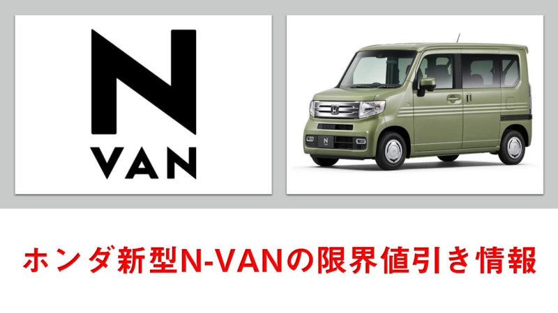 ホンダ新型N-VANの限界値引き情報【2018年7月】