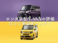 ホンダ新型N-VAN【エヌバン】の評価口コミ辛口チェック!