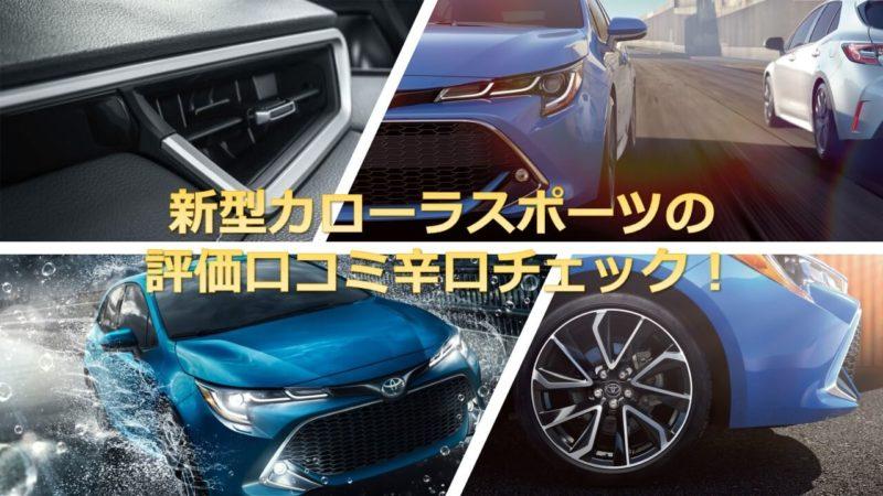 トヨタ新型カローラスポーツの評価口コミ辛口チェック!
