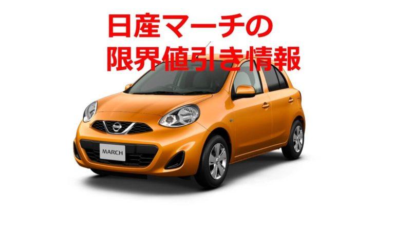 日産新型マーチの限界値引き情報【2018年8月】