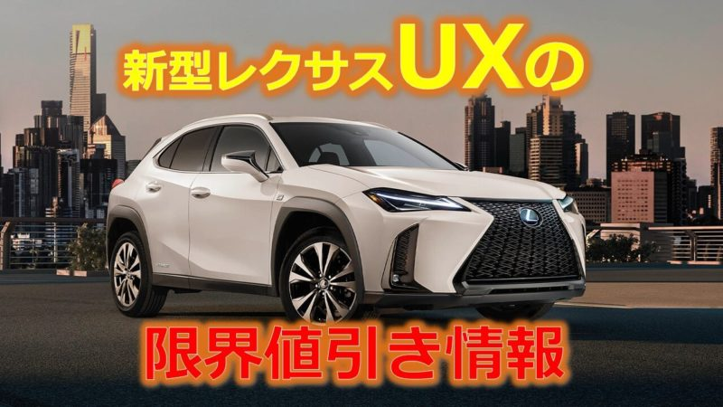 新型レクサスUXの限界値引き情報