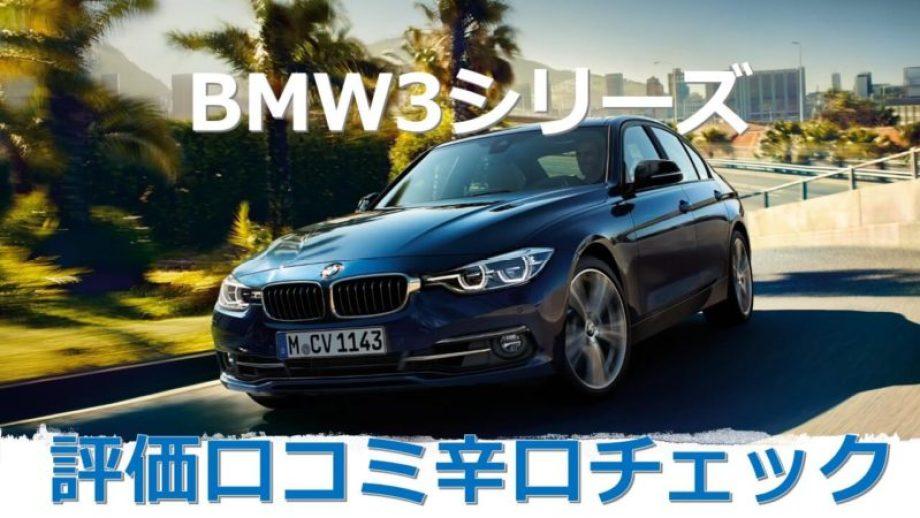 BMW3シリーズの評価口コミ辛口チェック