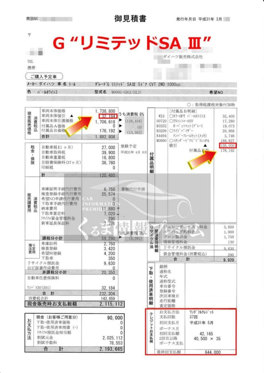 """トール G """"リミテッドSA Ⅲ"""" の値引き額は?"""