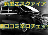 トヨタ新型エスクァイアの評価口コミ辛口チェック