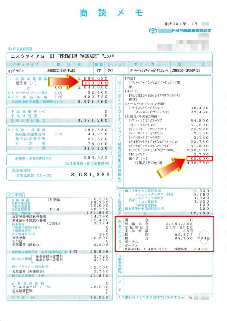 """エスクァイア Gi""""Premium Package""""(ガソリン車)の値引き額は?"""