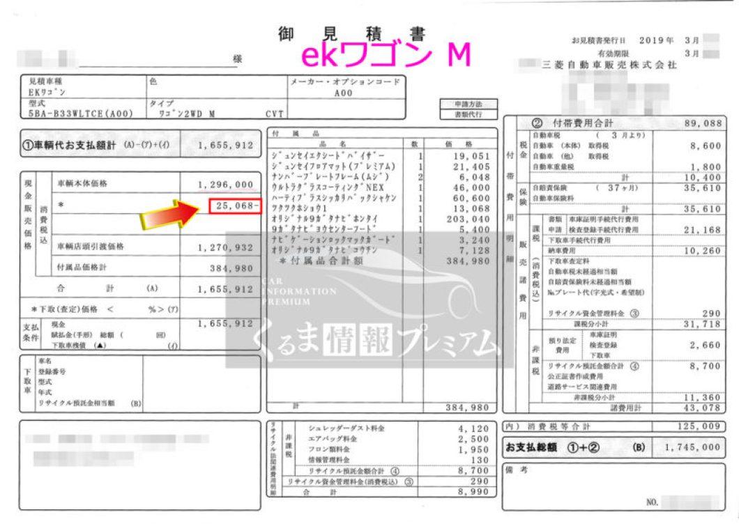 【見積書】三菱ekワゴン「M」の値引き額
