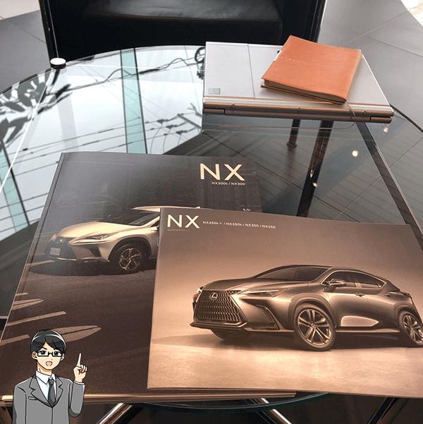レクサスNX商談風景