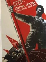"""Gustav Klucis """"L'URSS est la brigade de choc du prolétariat mondial """"1931"""