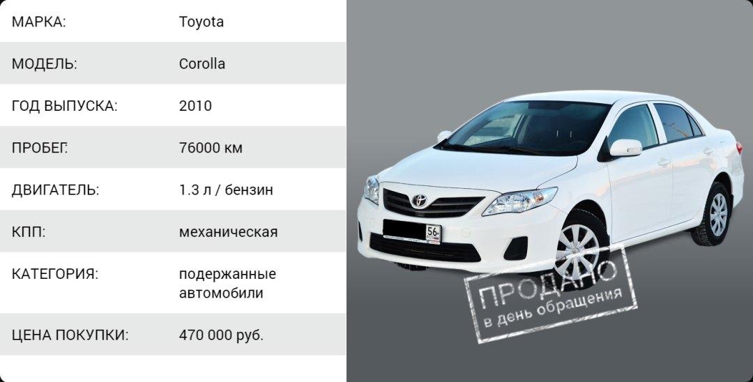 Toyota Corolla 2010 - выкупленный авто в Оренбурге