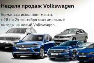 Avtomir_Volkswagen