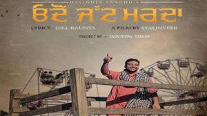Odo Jatt Marda Lyrics – Davinder Sandhu