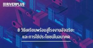 Smart Factory 8 วิธีเตรียมพร้อมสู่โรงงานอัจฉริยะ และการใช้ประโยชน์ในอนาคต