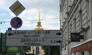 russian_directions_sign.jpg