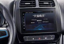 Photo of Audi, Renault y Honda usarán en China el asistente de voz Tmall Genie Auto
