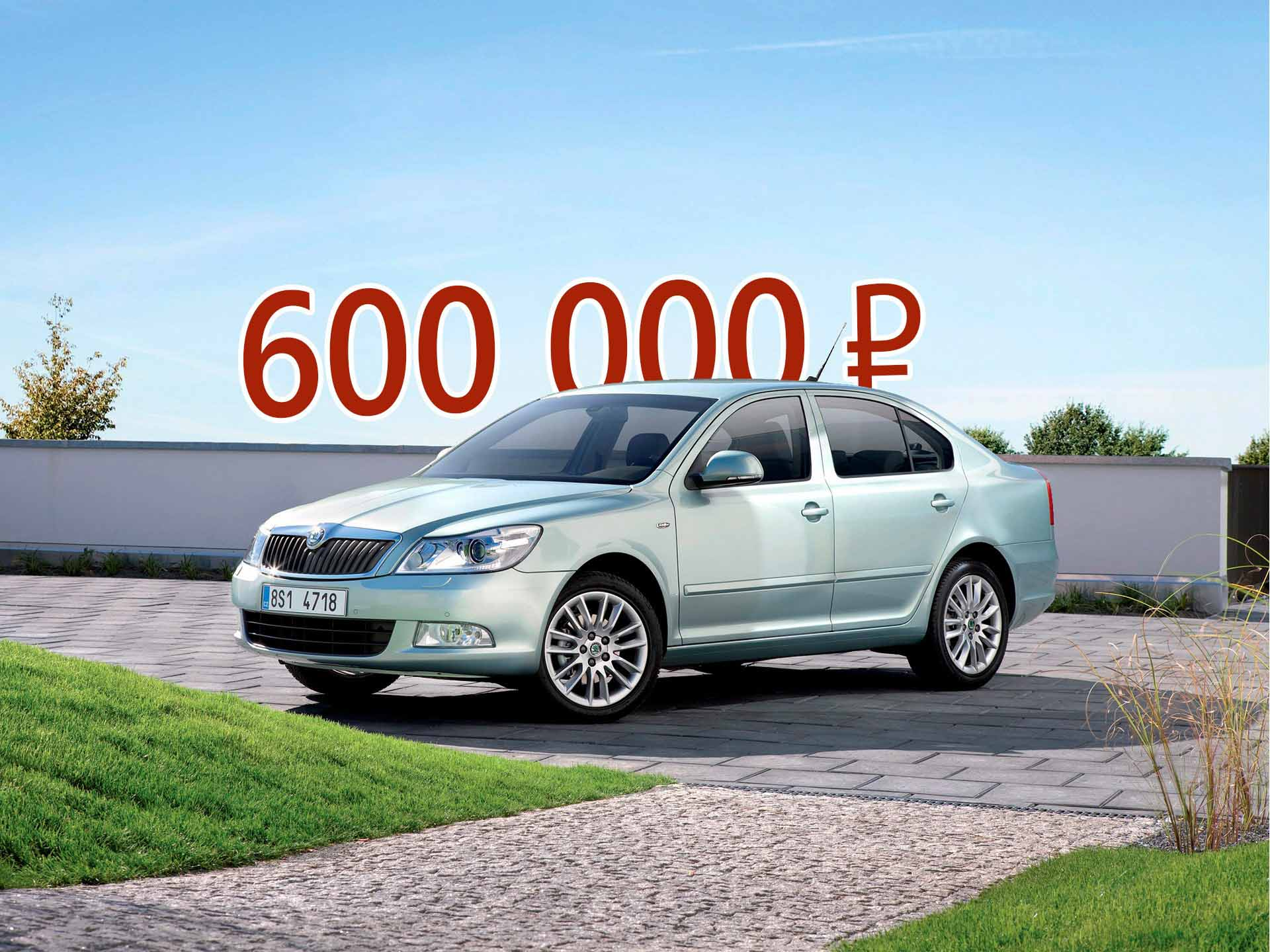 Стоит ли покупать Skoda Octavia II за 600 тысяч рублей