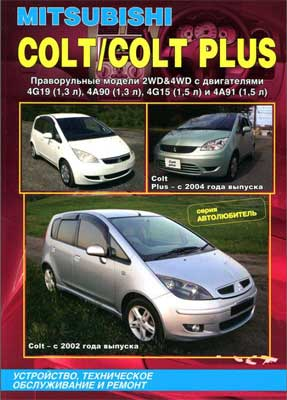 mitsubishi colt 2007 wiring diagram wiring diagram repair s wiring diagrams autozone